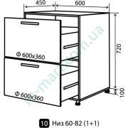 Кухня Максима Низ-10 (600-820) ящики (1+1)