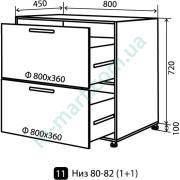 Кухня Максима Низ-11 (800-820) ящики (1+1)