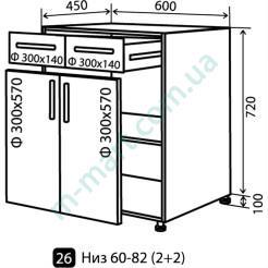 Кухня Максима Низ-26 (600-820) ящики (2+2)