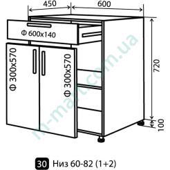 Кухня Максима Низ-30 (600-820) ящики (2+1)