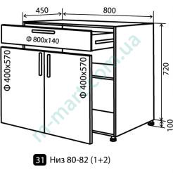 Кухня Максима Низ-31 (800-820) ящики (2+1)