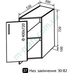 Кухня Максима Низ-37 (280-820) угловое окончание