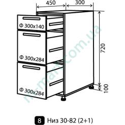 Кухня Максима Низ-8 (300-820) ящики (1+2)