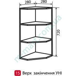 Кухня Максима Шкаф верхний-15 (280-720) угловое окончание