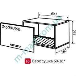 Кухня Максима Шкаф верхний-16 (600-360) сушка витрина