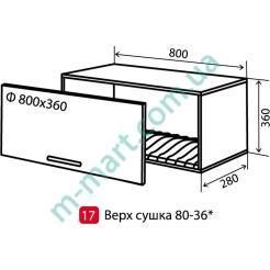 Кухня Максима Шкаф верхний-17 (800-360) сушка витрина