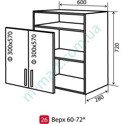Кухня Максима Шкаф верхний-26 (600-720) витрина