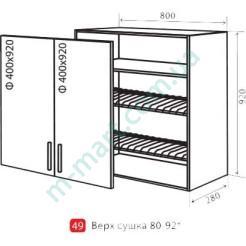 Кухня Максима Шкаф верхний-49 (800-920) сушка