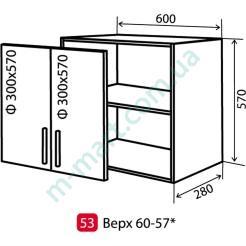 Кухня Максима Шкаф верхний-53 (600-570) витрина
