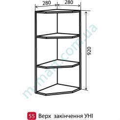 Кухня Максима Шкаф верхний-55 (280-920) угловое окончание