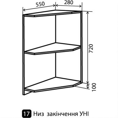 Кухня Грация Низ-17 (280-820) угловое окончание