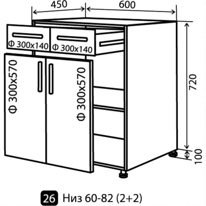 Кухня Грация Низ-26 (600-820) ящики (2+2)