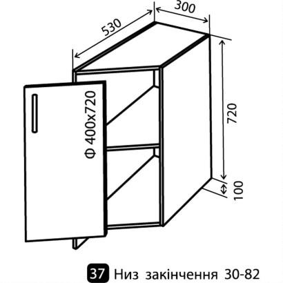 Кухня Грация Низ-37 (280-820) угловое окончание