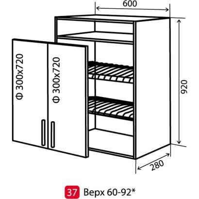 Кухня Грация Шкаф верхний-37 (600-920) сушка витрина