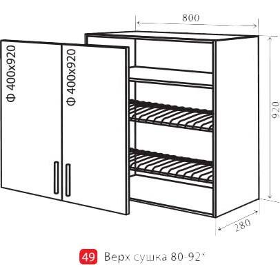 Кухня Грация Шкаф верхний-49 (800-920) сушка витрина