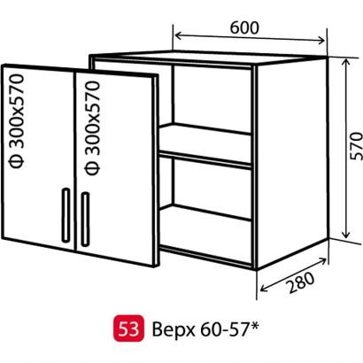 Кухня Грация Шкаф верхний-53 (600-570) витрина