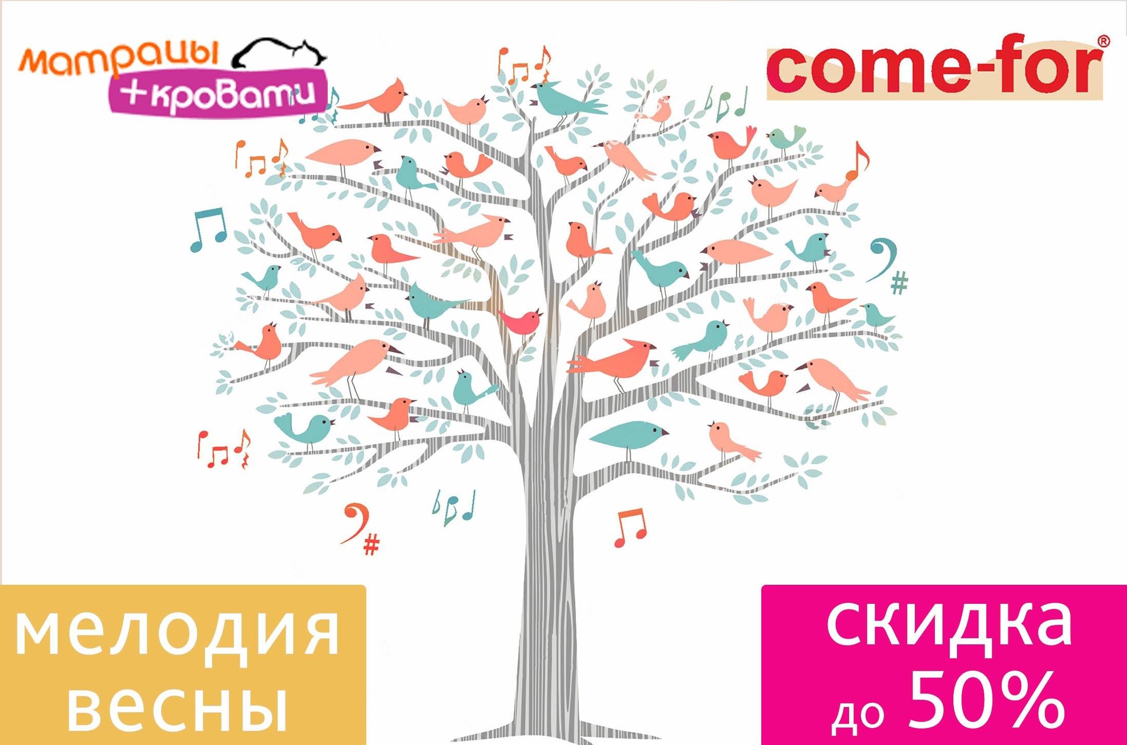 akciya_melodiya_vesny