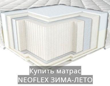 NEOFLEX ЗИМА-ЛЕТО