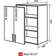 Кухня Колор-микс Шкаф верхний-46 (600-920)