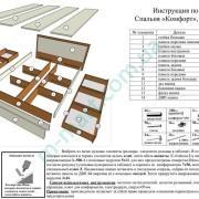 Кровать Комфорт 160