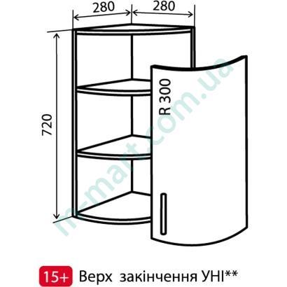 Кухня Мода Шкаф верхний-15+ (280-720) угловое окончание