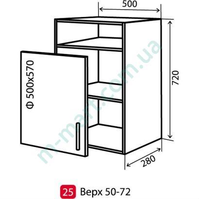 Кухня Мода Шкаф верхний-25 (500-720)