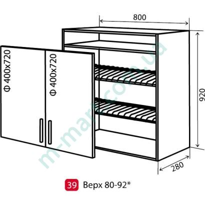 Кухня Мода Шкаф верхний-39 (800-920) сушка витрина