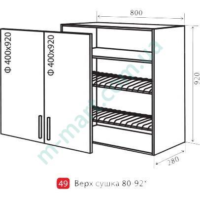 Кухня Мода Шкаф верхний-49 (800-920) сушка