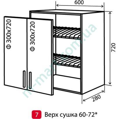 Кухня Мода Шкаф верхний-7 (600-720) сушка витрина