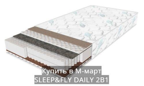 SLEEP&FLY DAILY 2В1